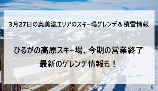 3月27日の奥美濃エリアのスキー場ゲレンデ&積雪情報
