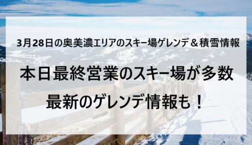 3月28日の奥美濃エリアのスキー場ゲレンデ&積雪情報