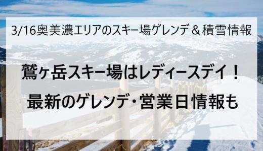 3月16日の奥美濃エリアのスキー場ゲレンデ&積雪情報