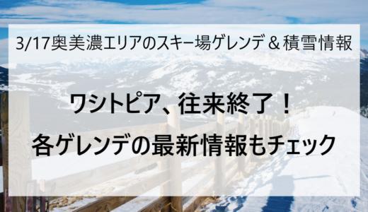 3月17日の奥美濃エリアのスキー場ゲレンデ&積雪情報