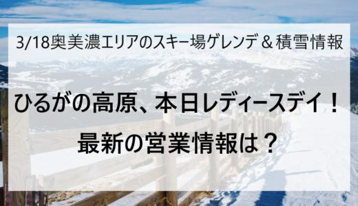 3月18日の奥美濃エリアのスキー場ゲレンデ&積雪情報
