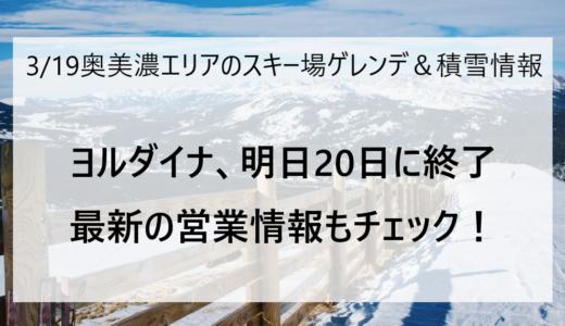 3月19日の奥美濃エリアのスキー場ゲレンデ&積雪情報