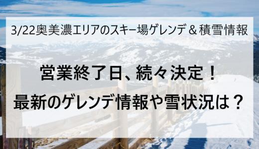 3月22日の奥美濃エリアのスキー場ゲレンデ&積雪情報