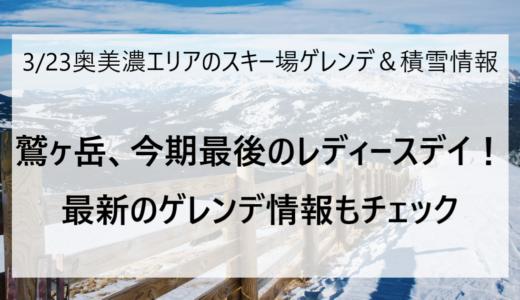 3月23日の奥美濃エリアのスキー場ゲレンデ&積雪情報