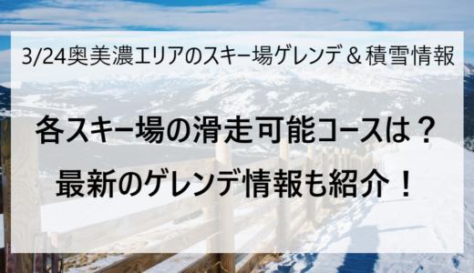3月24日の奥美濃エリアのスキー場ゲレンデ&積雪情報