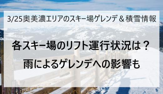 3月25日の奥美濃エリアのスキー場ゲレンデ&積雪情報