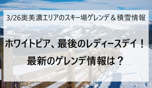 3月26日の奥美濃エリアのスキー場ゲレンデ&積雪情報