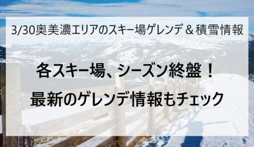 3月30日の奥美濃エリアのスキー場ゲレンデ&積雪情報