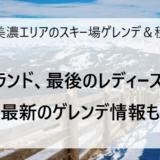 3月31日の奥美濃エリアのスキー場ゲレンデ&積雪情報