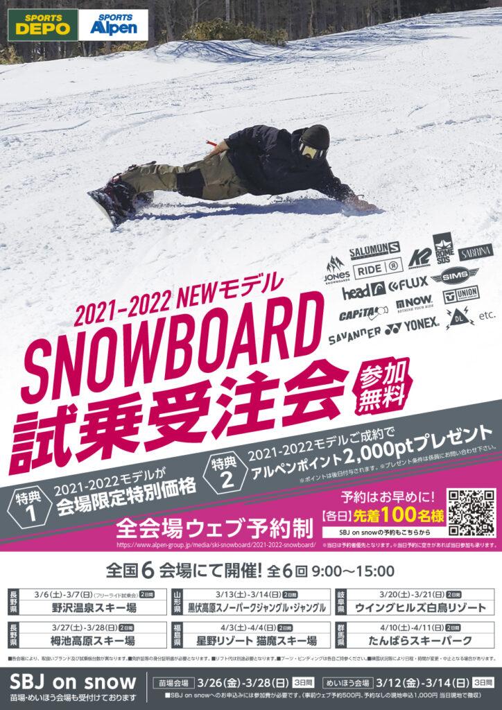 奥美濃 ウィングヒルズ白鳥 試乗会 スノーボード Alpen