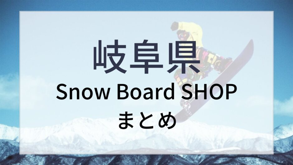 岐阜 スノーボードショップ ウィンタースポーツ スノボ スキー場