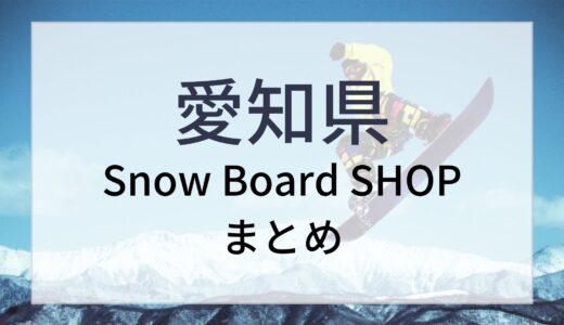 愛知県スノーボードショップまとめ