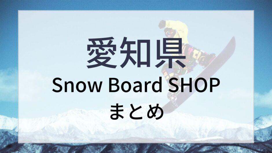愛知県スノーボードショップ スキー場 スノーボード