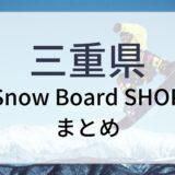 三重県スノーボードショップまとめ