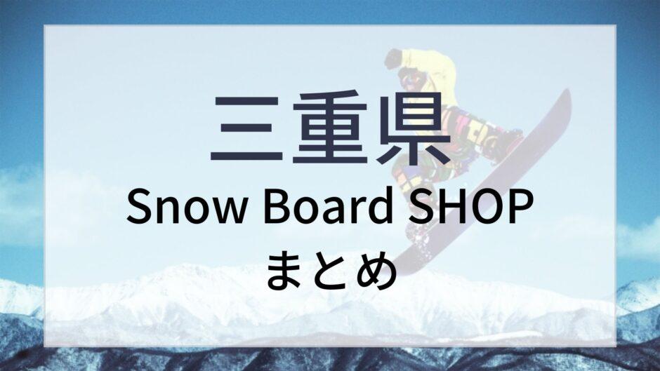 三重県スノーボードショップ スノボ スキー場