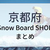 京都府スノーボードショップまとめ