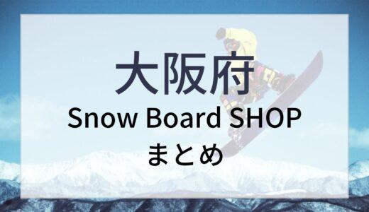 大阪府スノーボードショップまとめ