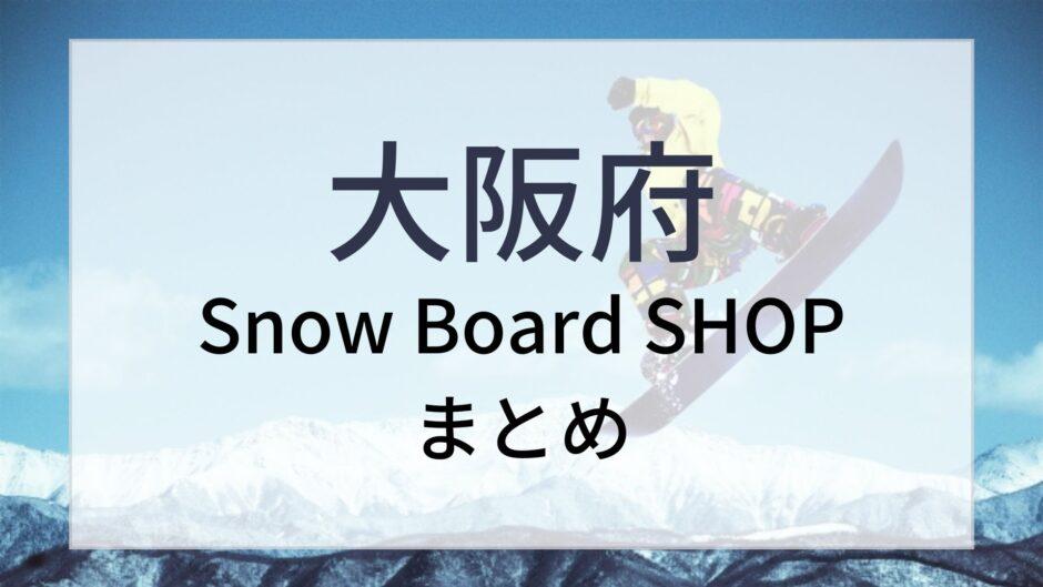 大阪 スノーボードショップ スノボショップ ウィンタースポーツ