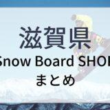 滋賀県スノーボードショップまとめ