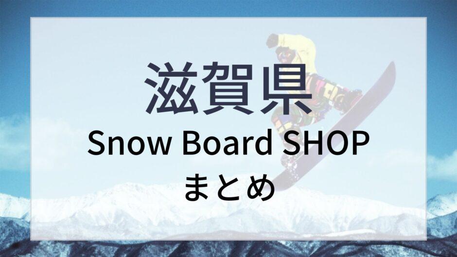 滋賀 スノーボードショップ スノボショップ ウィンタースポーツ